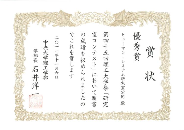 111106_hakumonsai_award_s.png