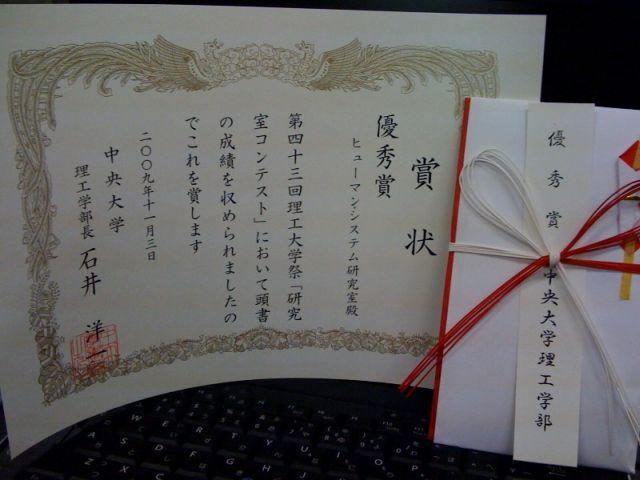 award-2009riko.jpg